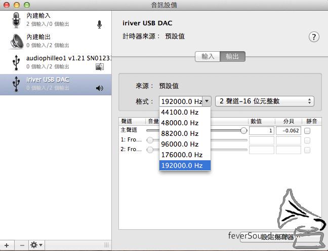 要食 192 kHz,必需設定 16 bit 輸出。