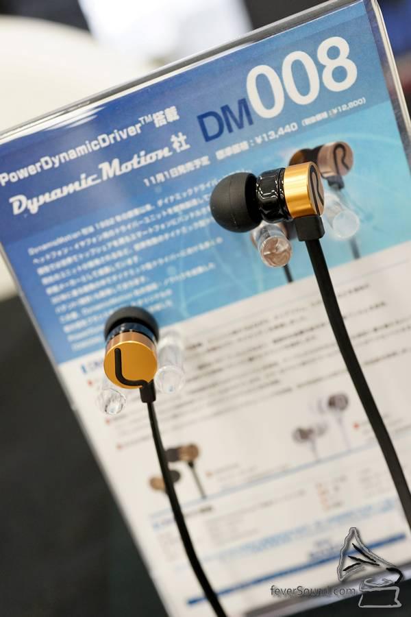 行東京耳機展最好玩的是不只有大品牌出貴機,韓國品牌 Dynamic Motion 就將推出定價 $11,800 日圓的 DM008,這個品牌一直有為其他品牌代工生產單元,這款新機特別的地方是用到自家設計的單元及震膜,將傳統上放在音圈中間的磁鐵放於音圈兩邊,令耳機可以放入更大的磁鐵,廠方更稱這個 8mm 單元可以做出 10mm 單元的效果。