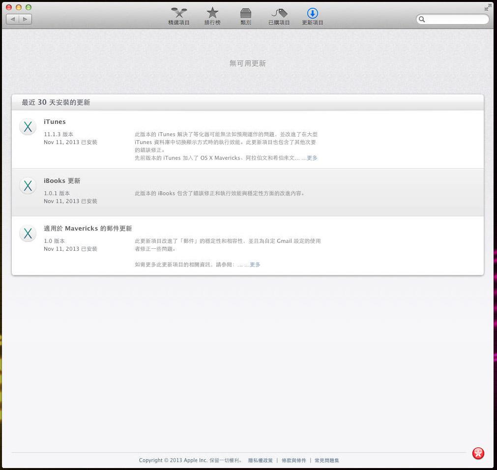 暫時各廠方都「說」等蘋果官方推出更新才能解救。