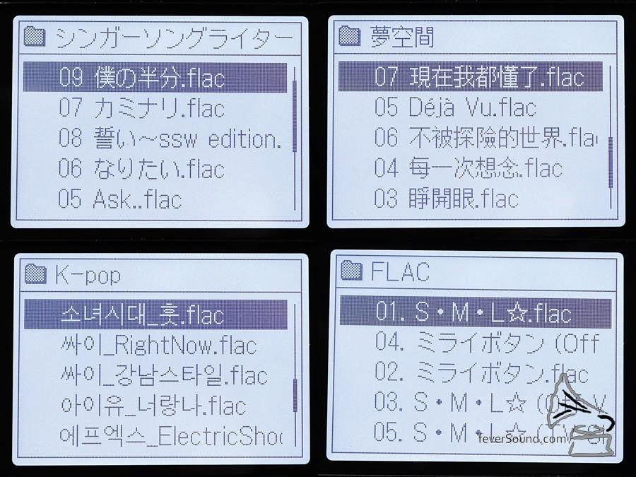 輪到播放功能,PCM-D100 只有傳統的檔案瀏覽器,按歌手、種類搜尋之類的功能通通欠奉,不過如果你習慣分好檔案,選曲都不會有困難,中英日韓文字甚至部分符號都顯示得到,毋須擔心。