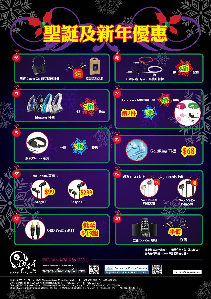 聖誕送禮自奉系列-DMA大特價