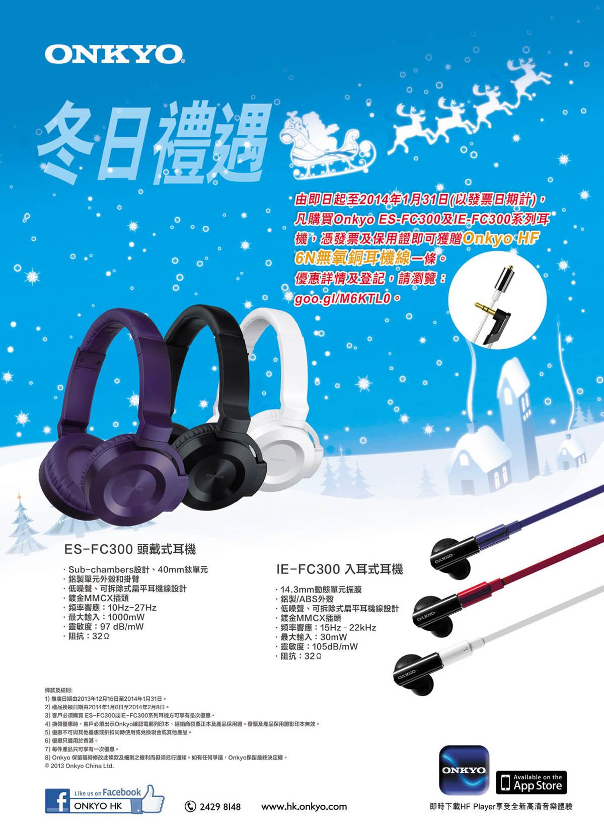Onkyo 推手機專用耳機