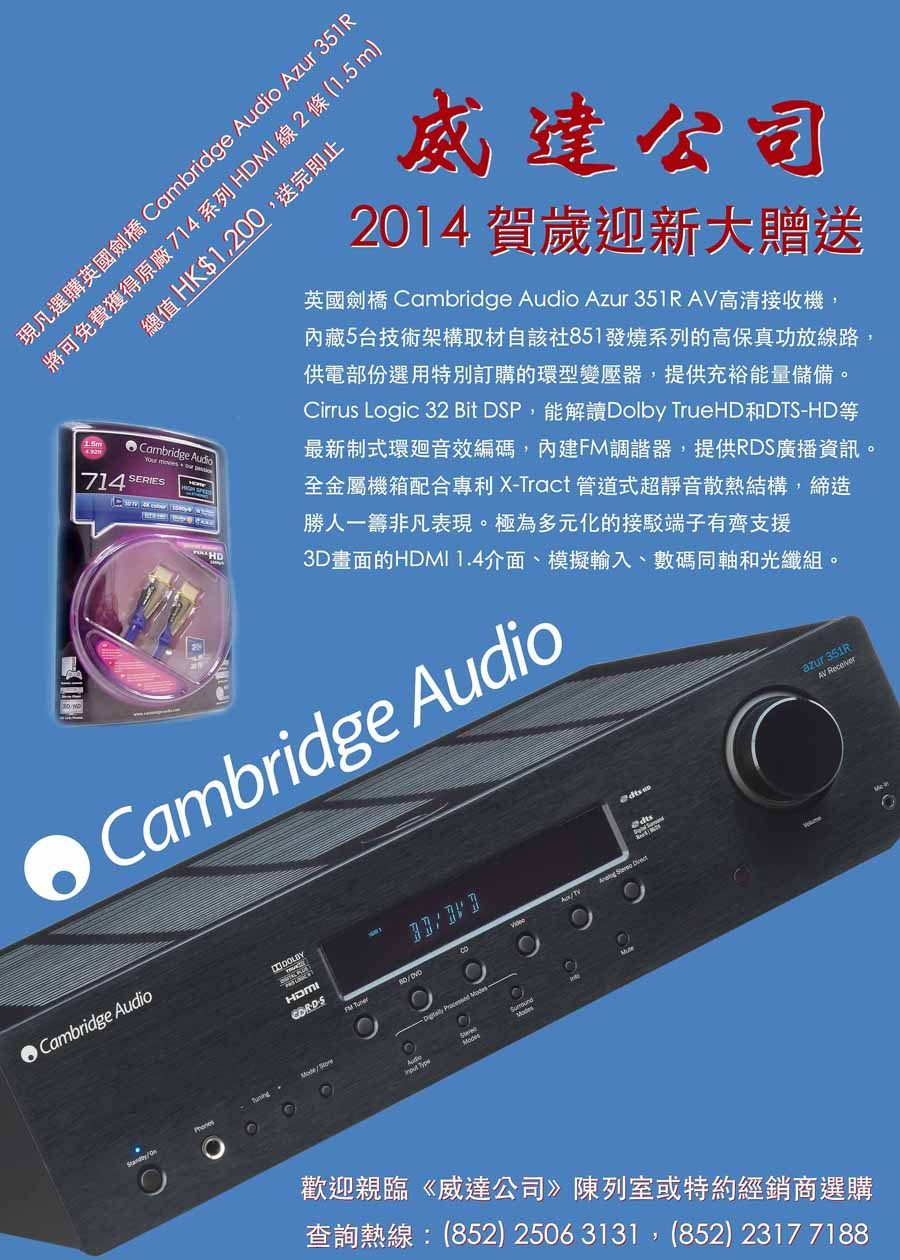 cambridge 351R bundle adv 001