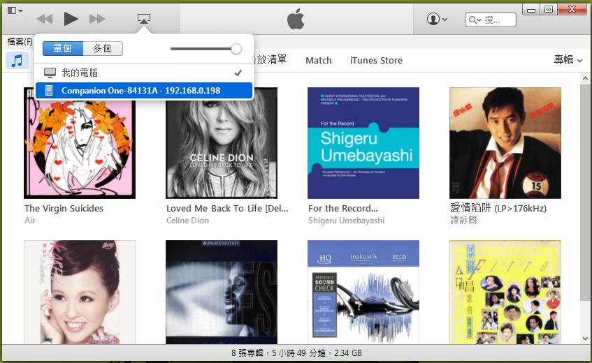 只要讓Companion One進入網絡,就自然在iTunes、Windows Media Player等顯示裝置,一按即播