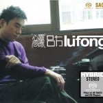 SACD_LuiFong_Cover_v1_OP