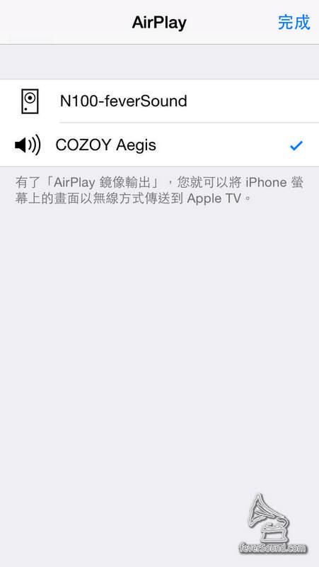 Cozoy Aegis HR 百分百支援 iOS 平台,在 AirPlay 輸出設置好就可以讓它輸出裝置上的所有聲音