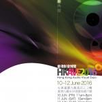 香港影音博覽