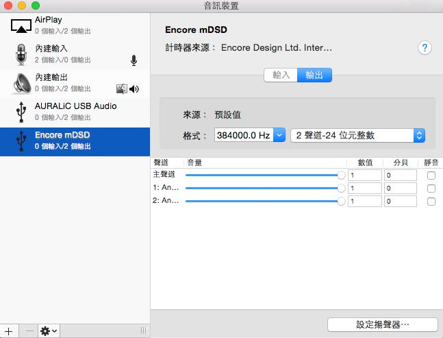 支援USB Audio Class 2.0,OSX最高上到DXD,PC平台配合驅動更上達DSD256