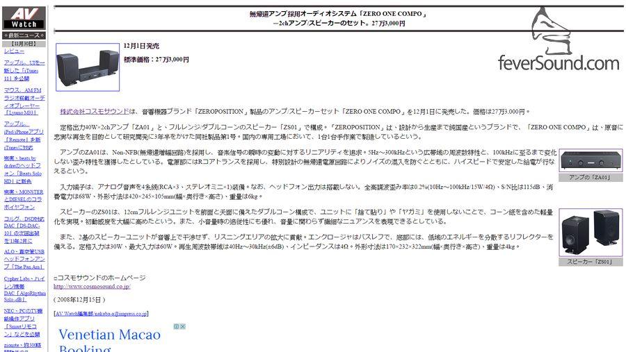 Zeroposition是Soulnote同集團品牌,主攻入門音響及工程機種,ZA01早在日本推出市場