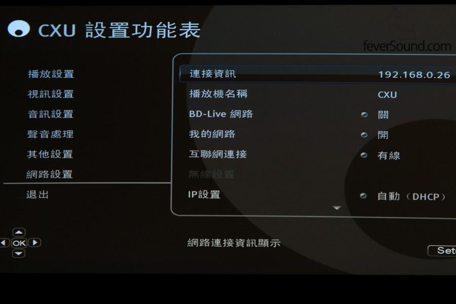 在藍光機上備份前的設定 (圖為Cambridge Audio CXU)
