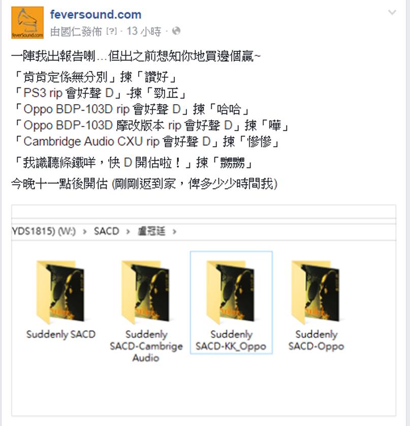 在FB專頁上進行民調,大家都有不同的看法