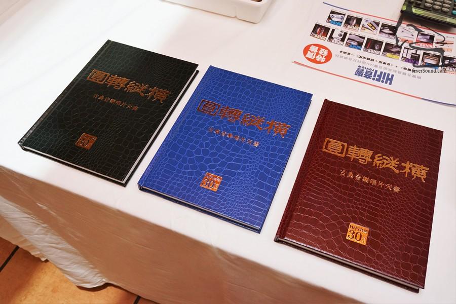 劉志剛新編部份,與雷明先生的「黑膠與我」合輯而成的《圓轉縱橫》在會場內發售