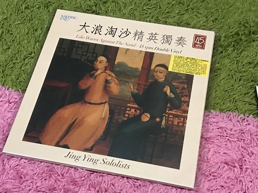 大浪淘沙、精英獨奏黑膠碟 (鳴謝:Silkroad Music)