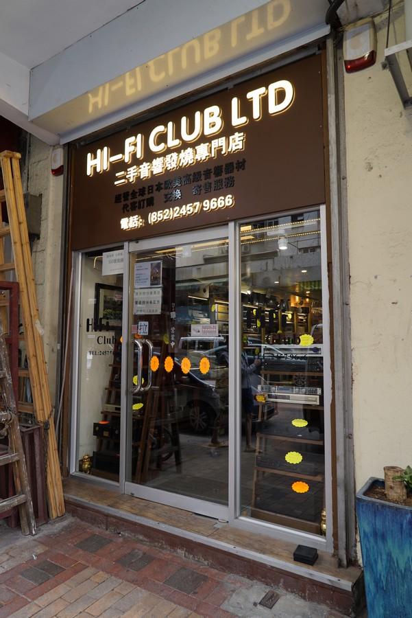 總店HI-FI CLUB
