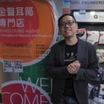 [落區巡舖2019] 旺角金聲耳筒專門店