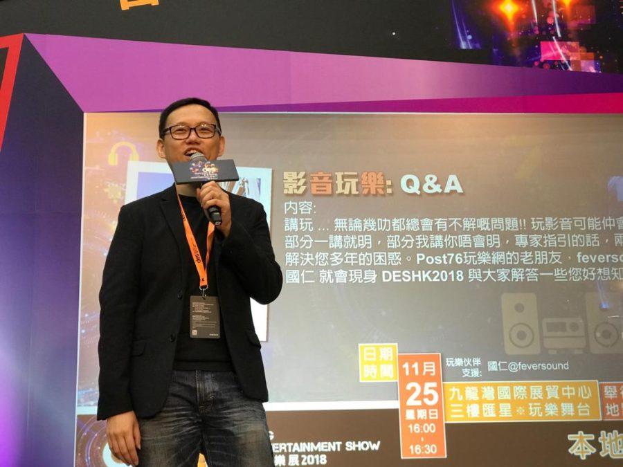 DES2018國仁同你24分鐘睇精華