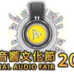 PAF個人音響文化節 2019 – 學生獨享優惠