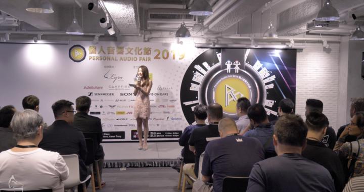 香港唯一純 Head-Fi 展  PAF 2019 個人音響文化節首日速報