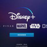 霸者君臨!?Disney+ 串流平台 11 月 12 日美國推出