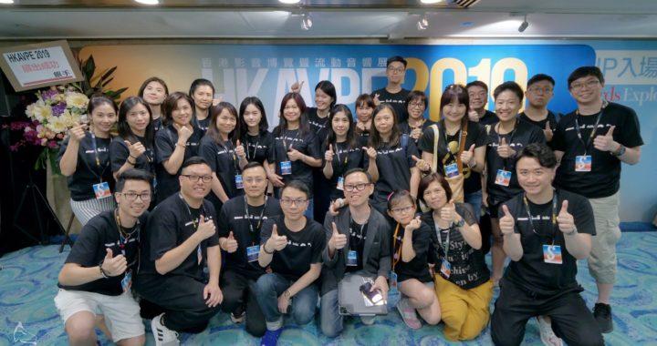 HKAVPE 2019 香港影音博覽暨流動音響展盛況回顧(帝苑酒店篇)