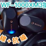 【真無線+抗噪】Sony WF-1000XM3 True Wireless 搶先試