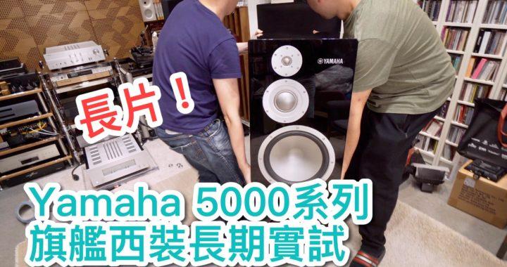 Yamaha 5000系列旗艦西裝長期實試