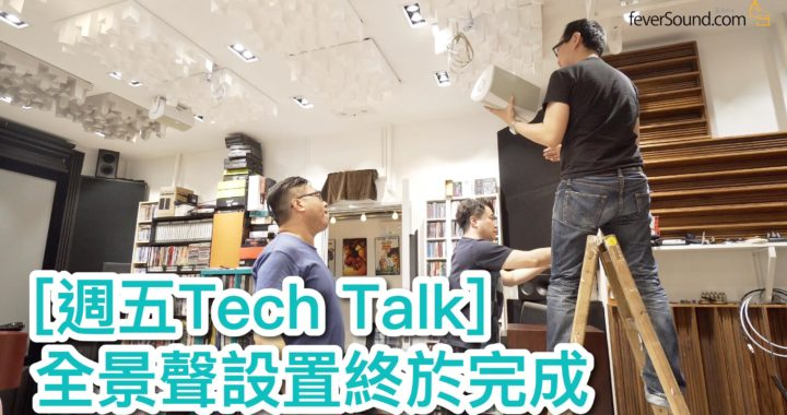 【週五 Tech Talk】全景聲設置終於完成