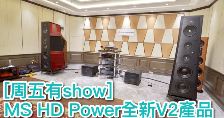 MS HD Power 全新 Version2 產品親自聽