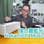 [內建字幕] 復古膽藍牙揚聲器 | Nakamichi Music Tube