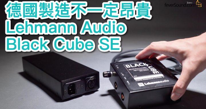 [內建字幕] 德國製不一定貴 | Lehmann Audio Black Cube SE