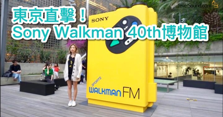 東京直擊!Sony Walkman 40th 博物館