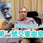 Raymond Lo 談馬勒第一交響樂室樂版