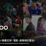 NowE 一周年推「E+寬頻優惠組合」 100M 光纖+英超西甲/綜合娛樂一口價組合