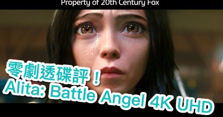 [我撐實體碟] 零劇透碟評!銃夢 Alita: Battle Angel 4K UHD 碟
