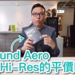 【內建字幕】XRound Aero 支援 Hi-Res Audio 的平價 IEM
