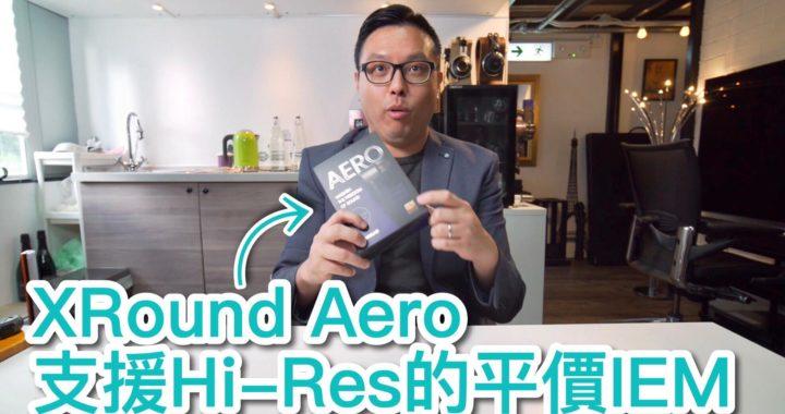 【內建字幕】XRound Aero 支援 Hi-Res Audio 的平價 IEM