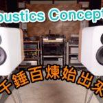 【內建字幕】千錘百煉始出來!實試 Q Acoustics Concept 300