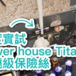 【內建字幕】深度實試 Power House Titan LX 發燒級保險絲