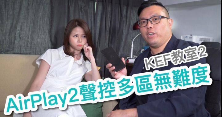 【內建字幕】KEF 教室 2:AirPlay 2 聲控多區無難度