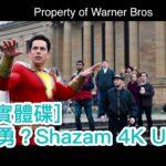 【我撐實體碟】DC 回勇?《沙贊!神力集結》Shazam 4K UHD BD 碟評