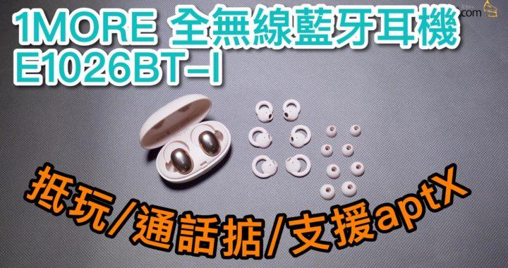 【內建字幕】抵玩通話好支援 aptX | 實試1MORE全無線藍牙耳機 E1026BT-Ⅰ
