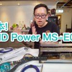 【內建字幕】新版本 | MS HD Power MS-E02 鍍銠泊金/鍍銀版 Version 2