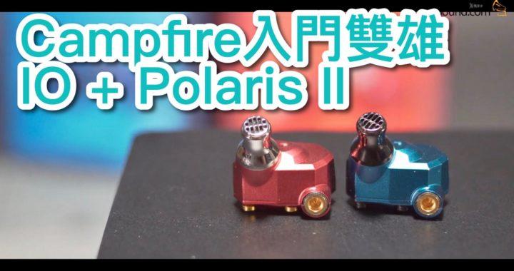 【內建字幕】Campfire 入門雙雄:IO + Polaris II