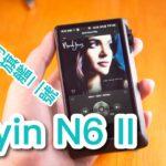 【內建字幕】買得起的旗艦二號 | Cayin N6 II