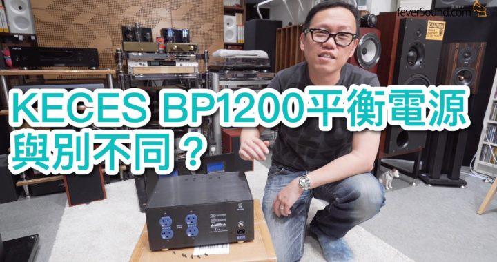 【內建字幕】KECES BP1200 平衡電源與別不同?