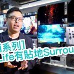 【巡舖系列】Pioneer Onkyo 特約:AV Life 有貼地 Surround 試