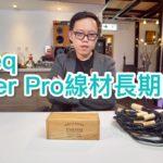 【內建字幕】硬聲救星 | Entreq Primer Pro 線材長期試聽