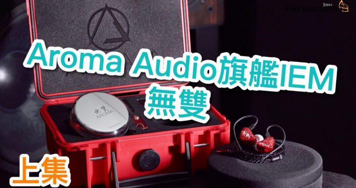【內建字幕】天下無雙 | 實試 Aroma Audio 旗艦 IEM「無雙」(上集)