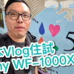 日本 Vlog 住試 Sony WF-1000XM3