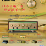 萬眾音響 Public Audio Ltd